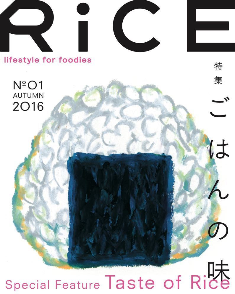 RiCE No.01 AUTUMN 2016
