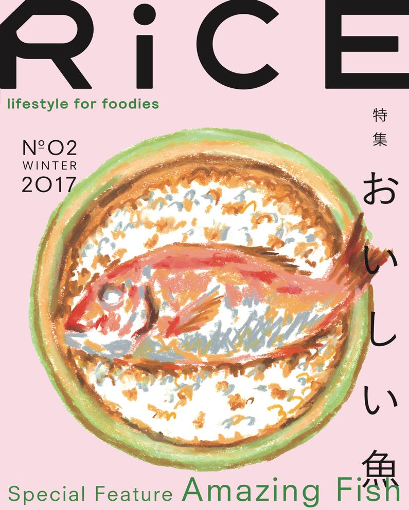 RiCE No.02 WINTER 2017