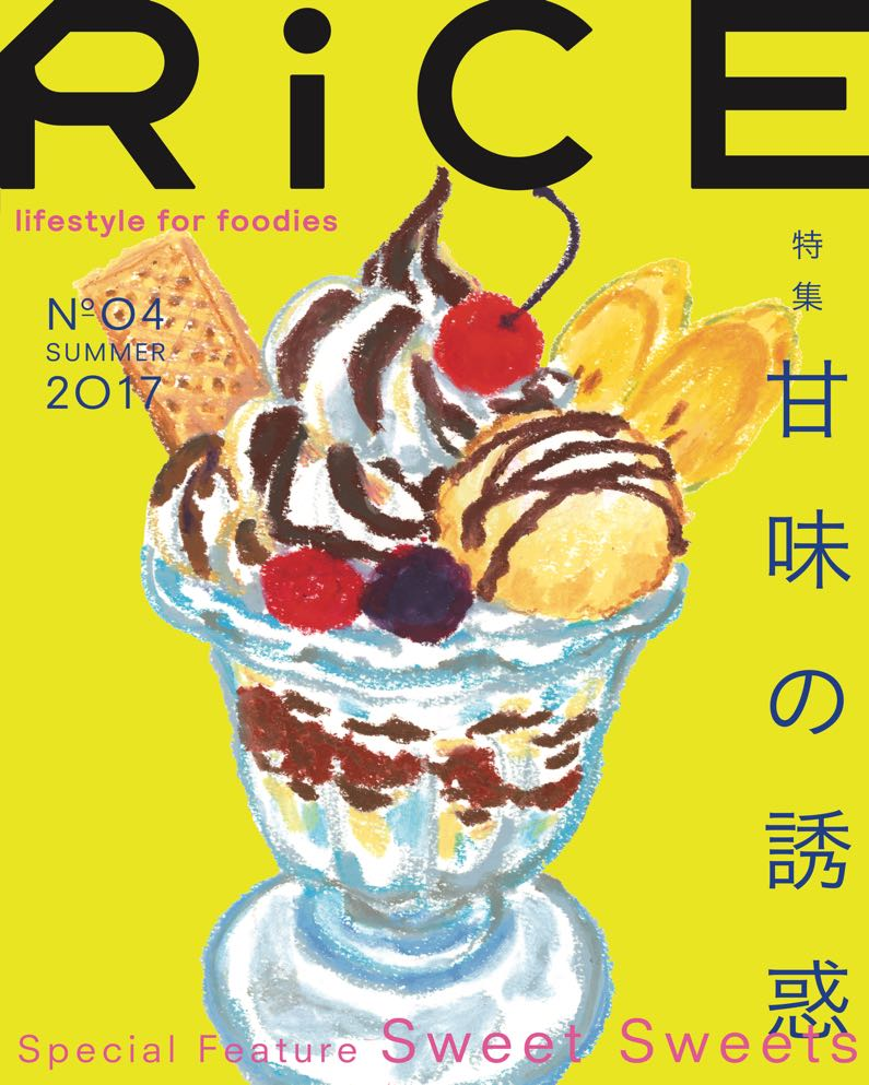 RiCE No.04 SUMMER 2017