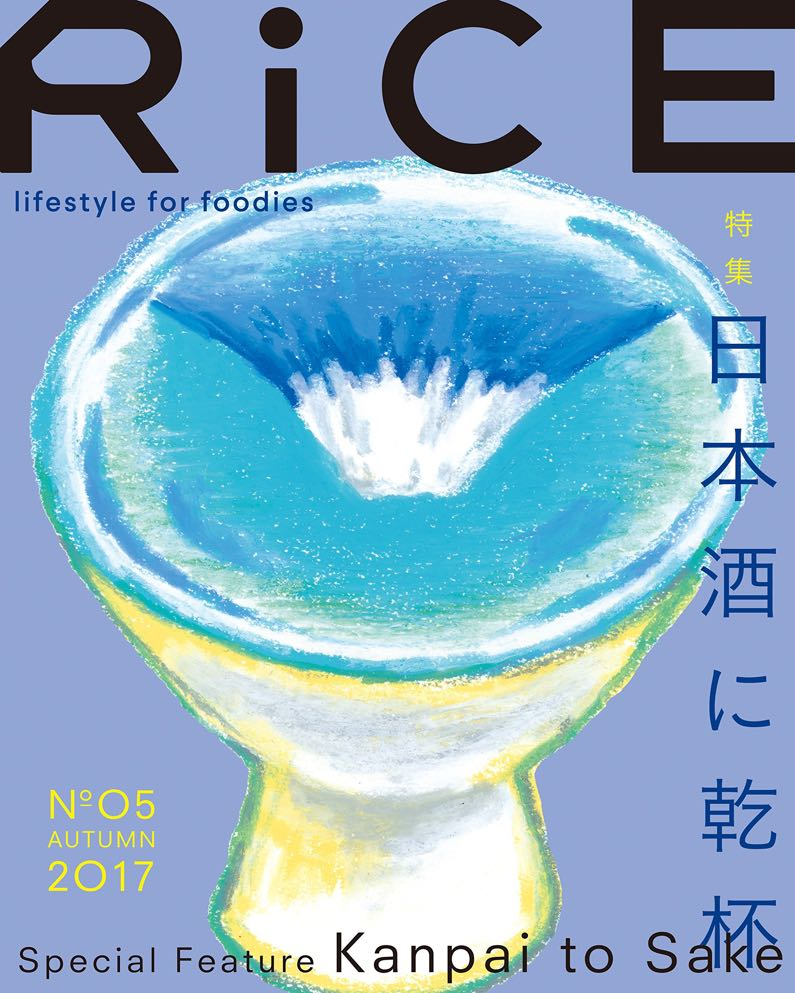 RiCE No.05 AUTUMN 2017