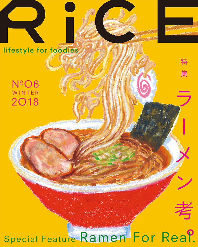 RiCE No.06 WINTER 2018