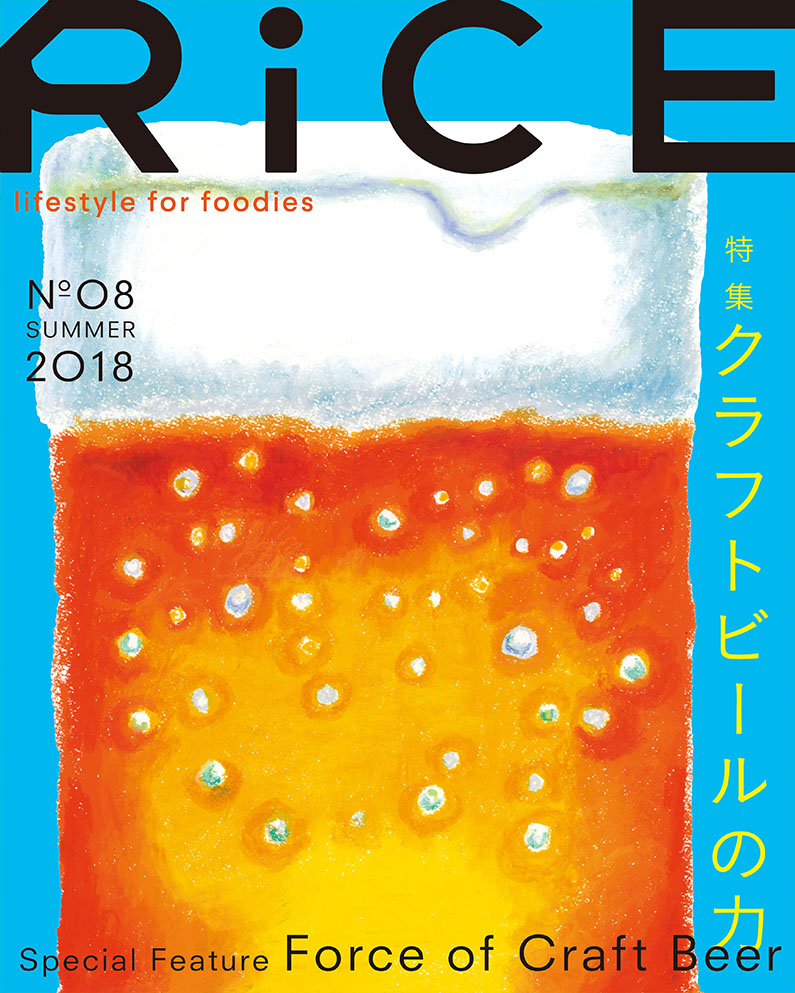 RiCE No.08 SUMMER 2018