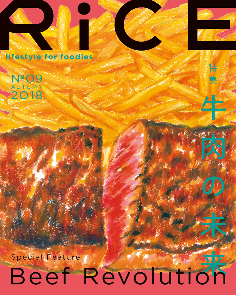 RiCE No.09 AUTUMN 2018
