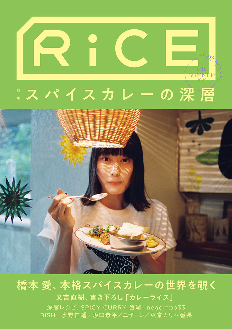 RiCE No.11 SUMMER 2019
