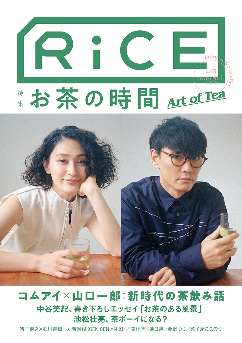 RiCE No.15 SUMMER 2020