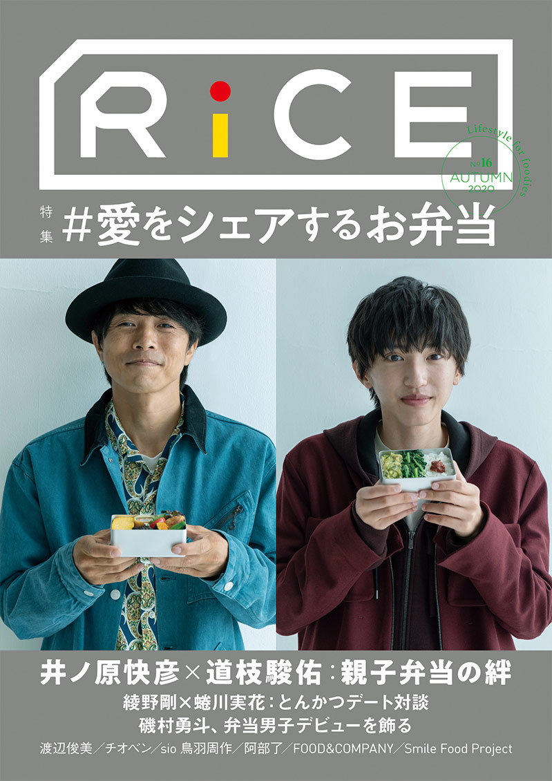 RiCE No.16 Autumn 2020