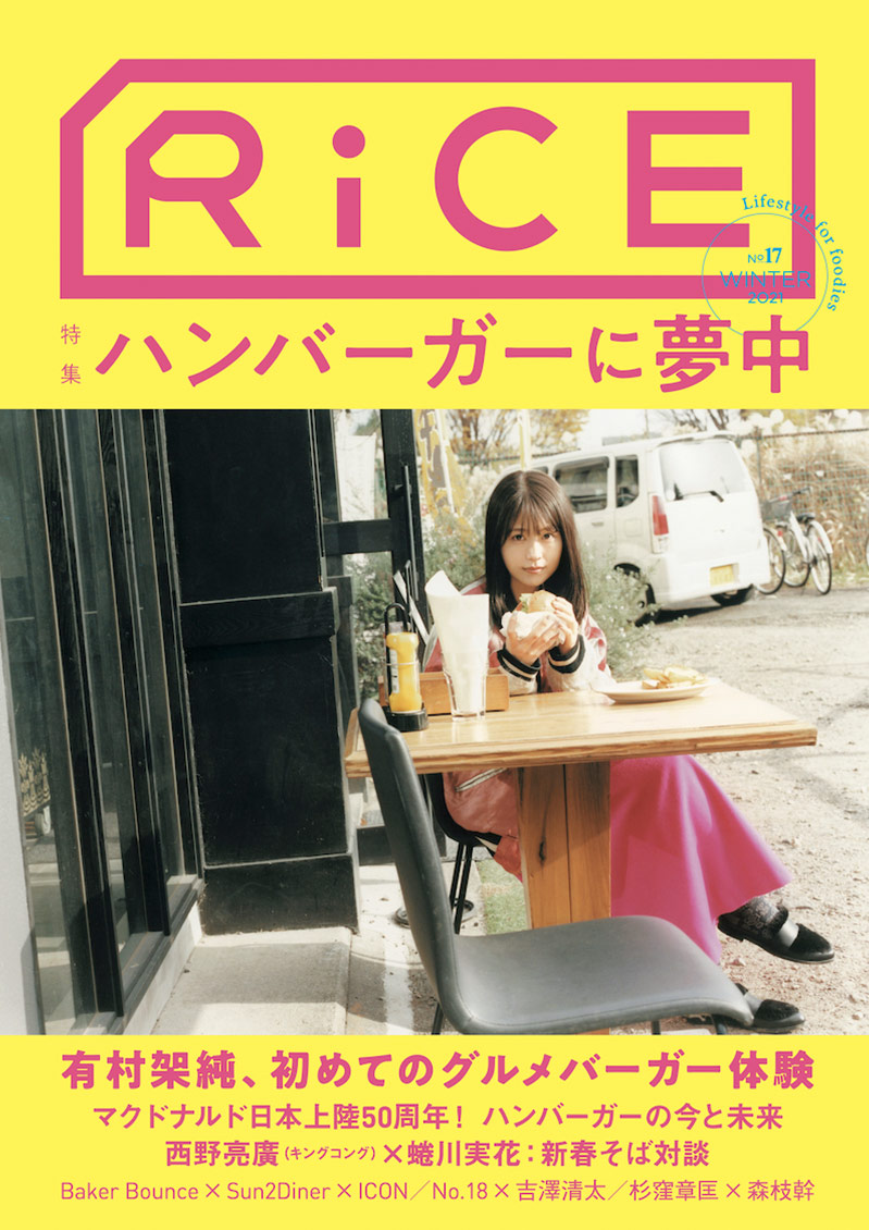 RiCE No.17 Winter 2021